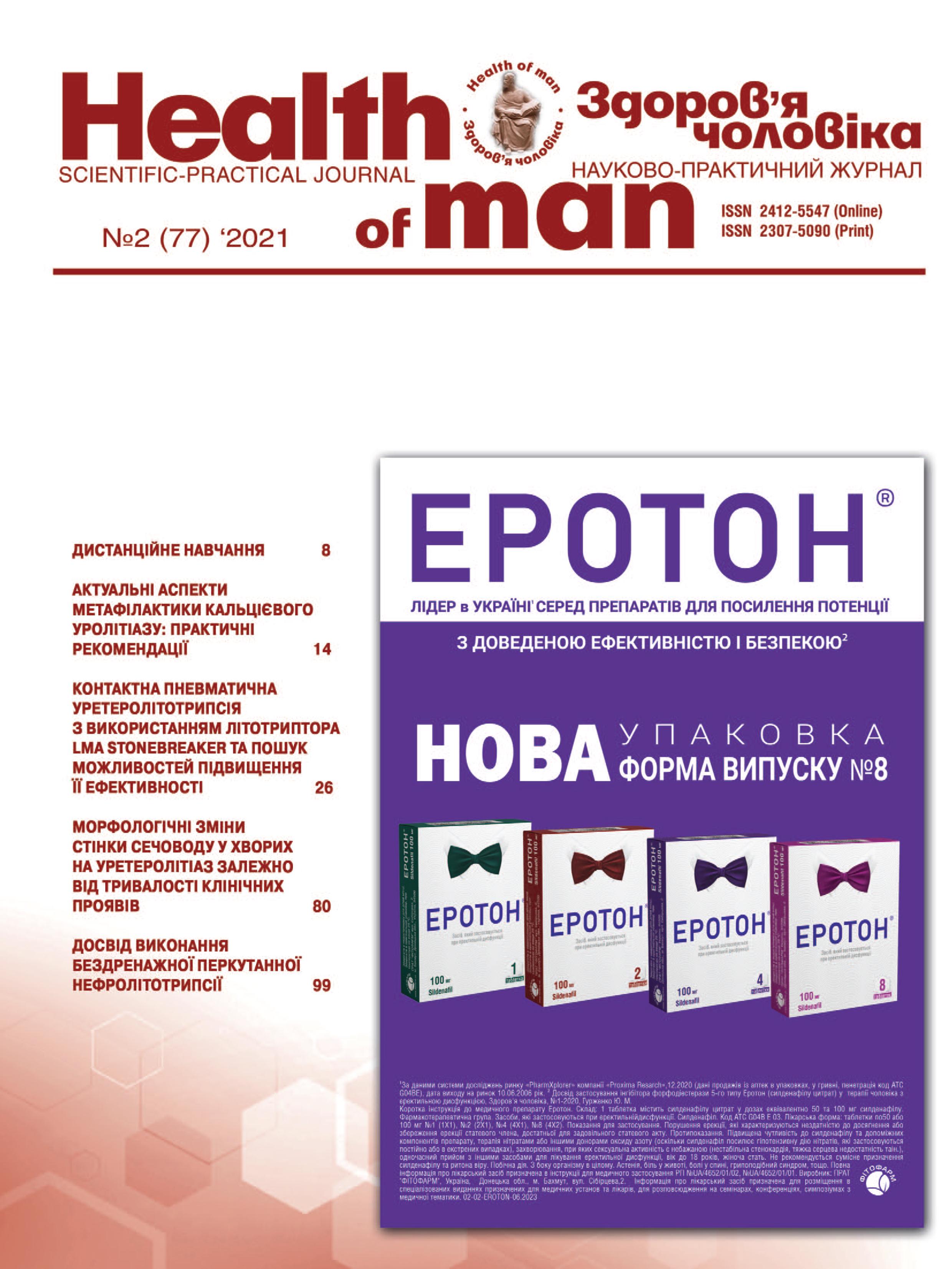 Здоров'я чоловіка № 2 (2021)