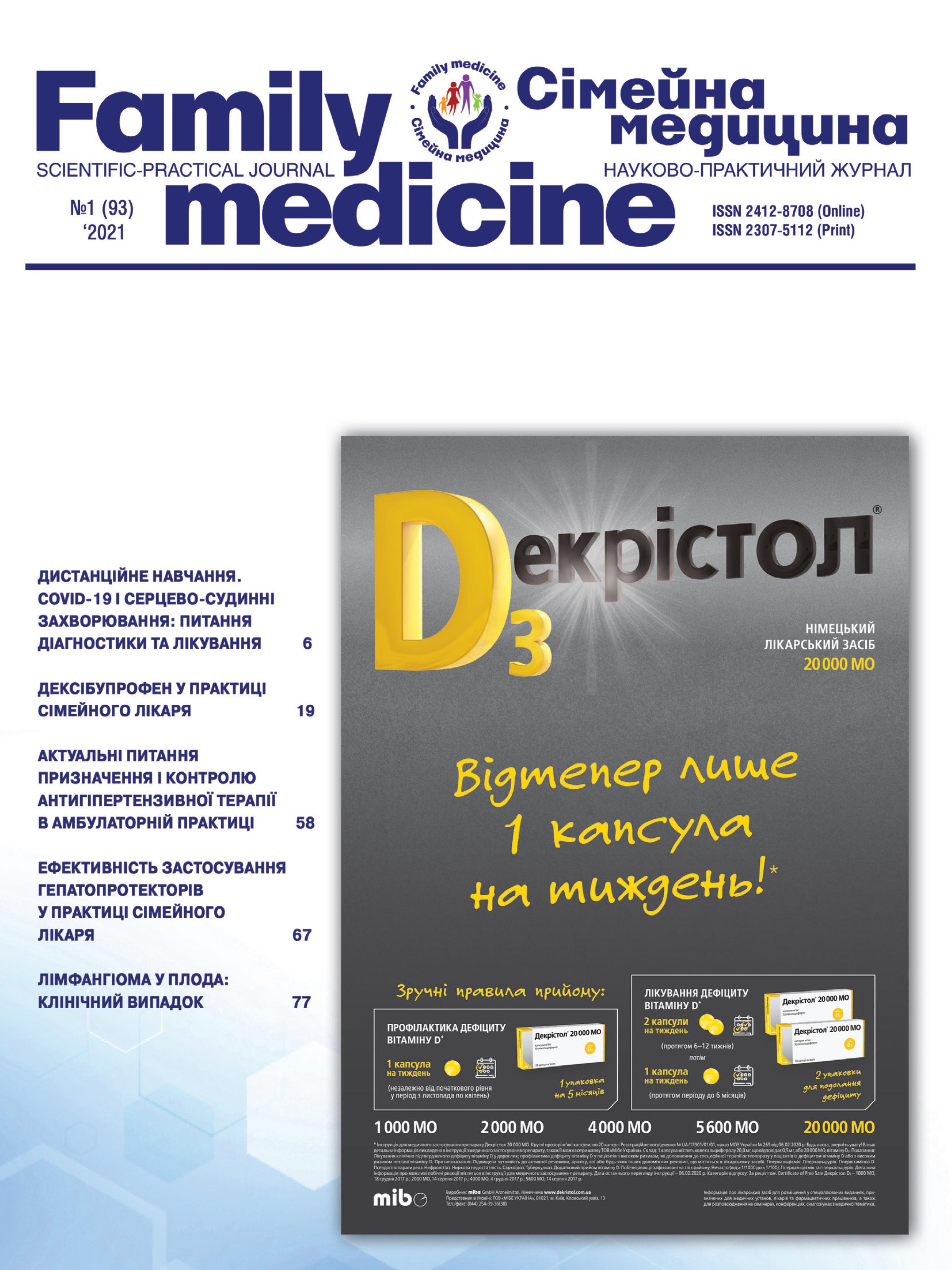 Сімейна медицина № 1 (2021)